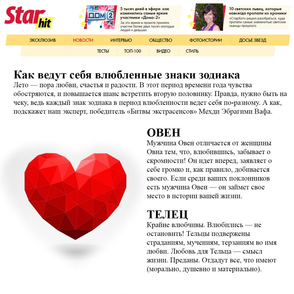 Победитель Битвы Экстрасенсов для STARHIT.RU: 'Как ведут себя влюбленные знаки зодиака'