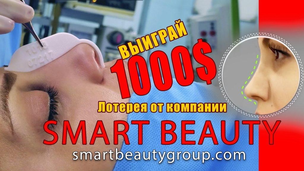 Лотерея от Smart Beauty: Делись своим мнением в видео и выиграй 1000$