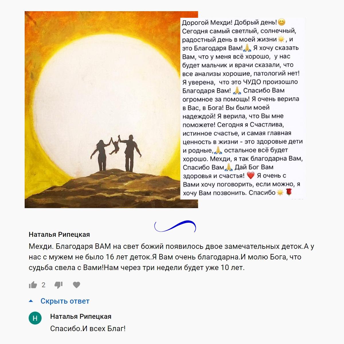 Экстрасенс Мехди. Отзывы