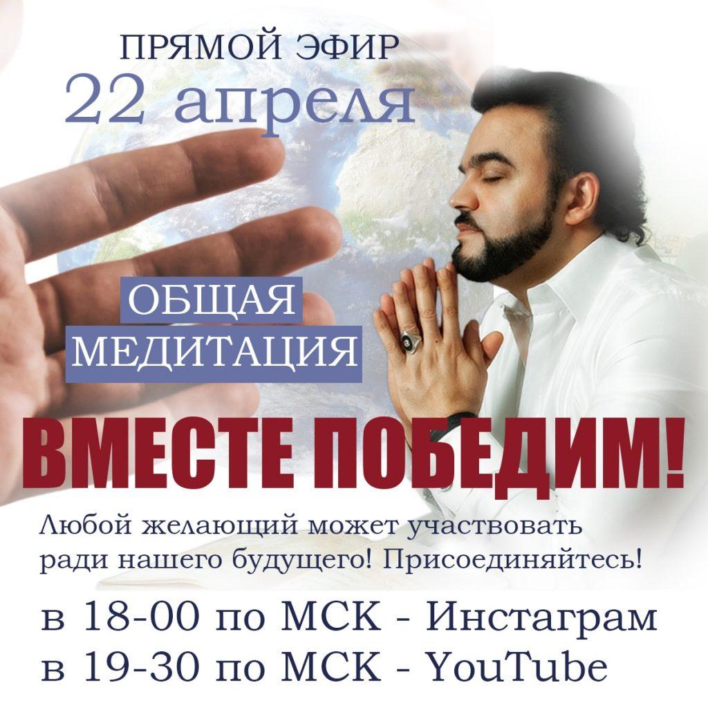 Медитация вместе с победителем 'Битвы экстрасенсов' Мехди Эбрагими Вафа