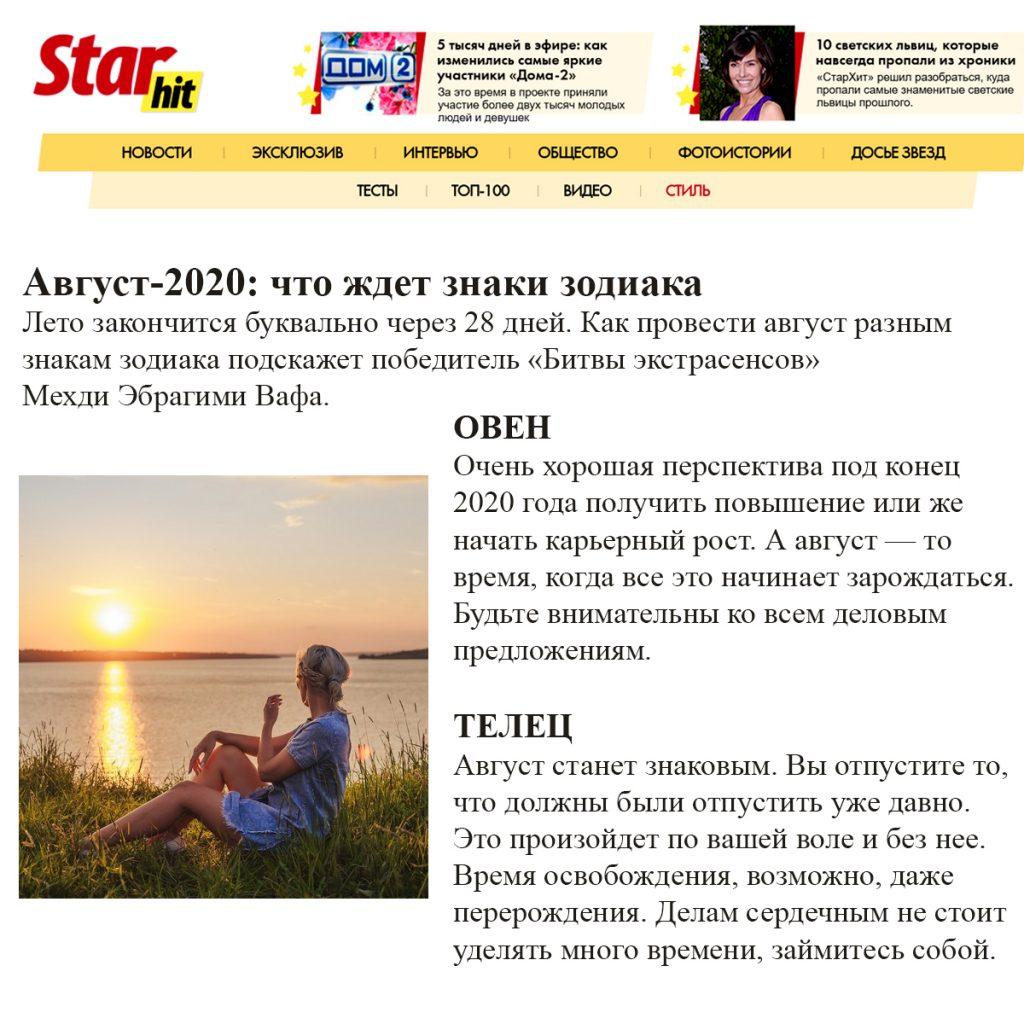 Starhit.ru: