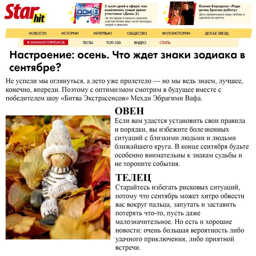Настроение: осень. Что ждет знаки зодиака в сентябре?