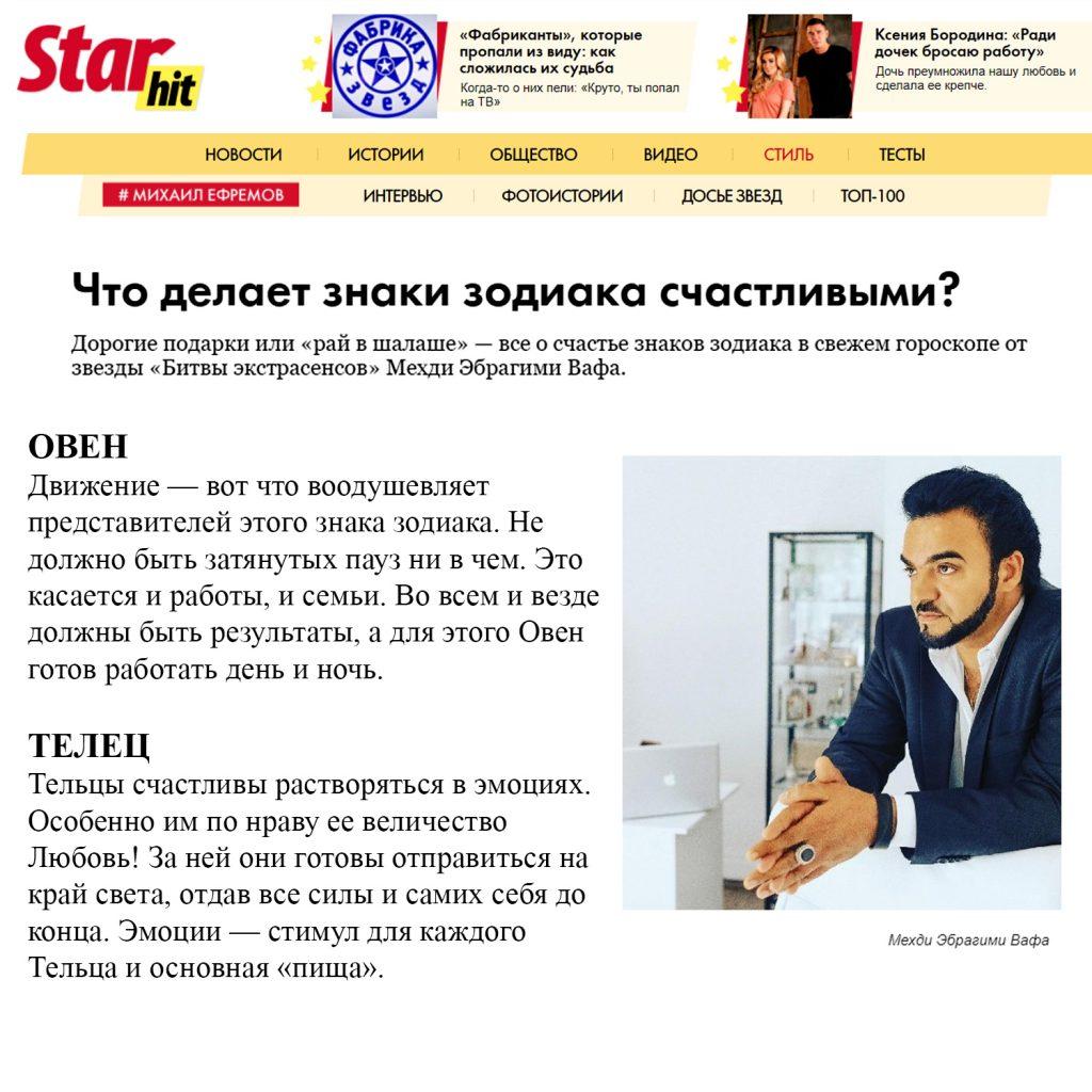 Гороскоп от экстрасенса Мехди / Starhit.ru