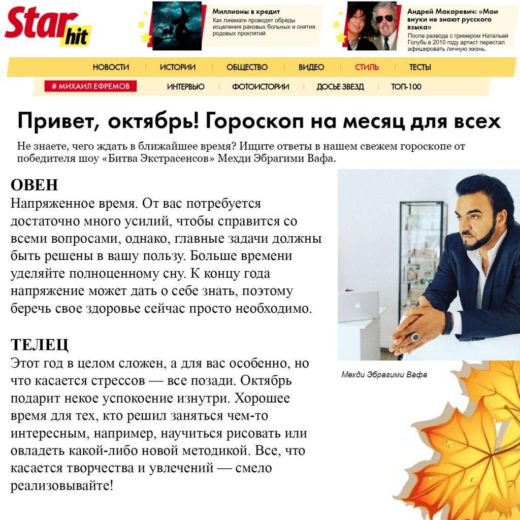 гороскоп на октябрь от победителя 'Битвы Экстрасенсов' Мехди Эбрагими Вафа