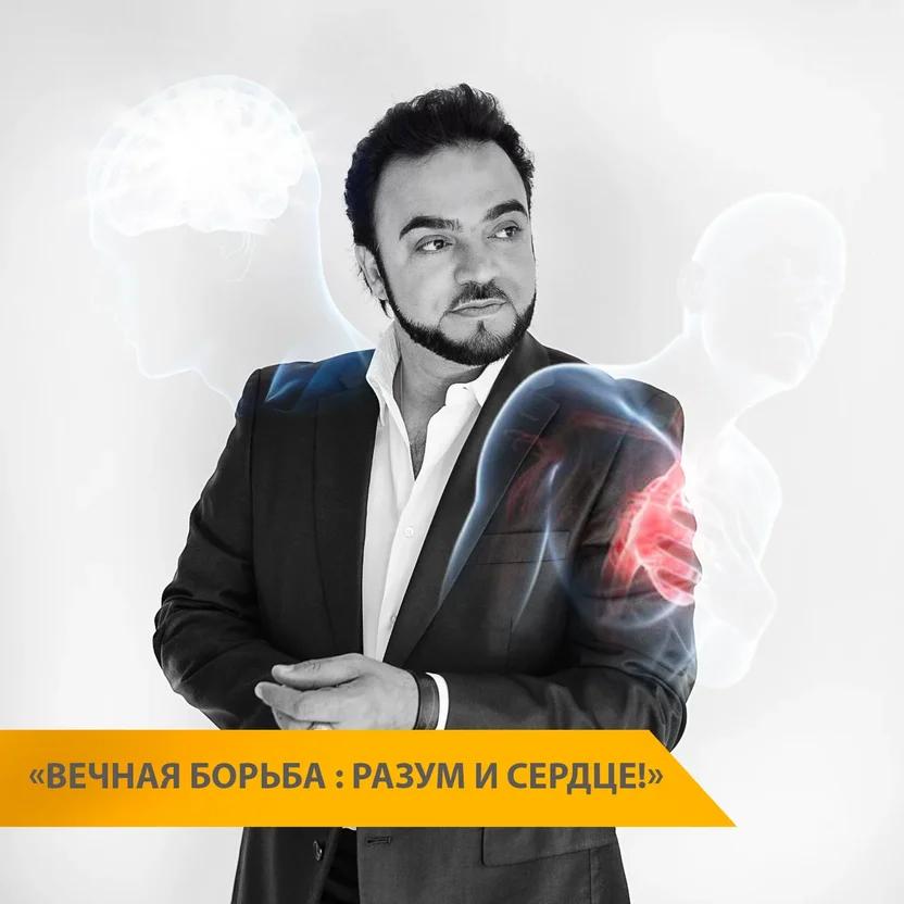 Вечная борьба: разум и сердце! Советы психолога Мехди Эбрагими Вафа