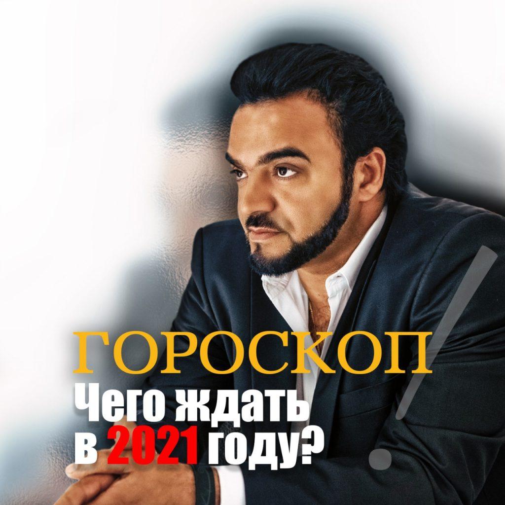 Гороскоп на 2021 год по знакам зодиака от победителя Битвы Экстрасенсов Мехди Эбрагими Вафа