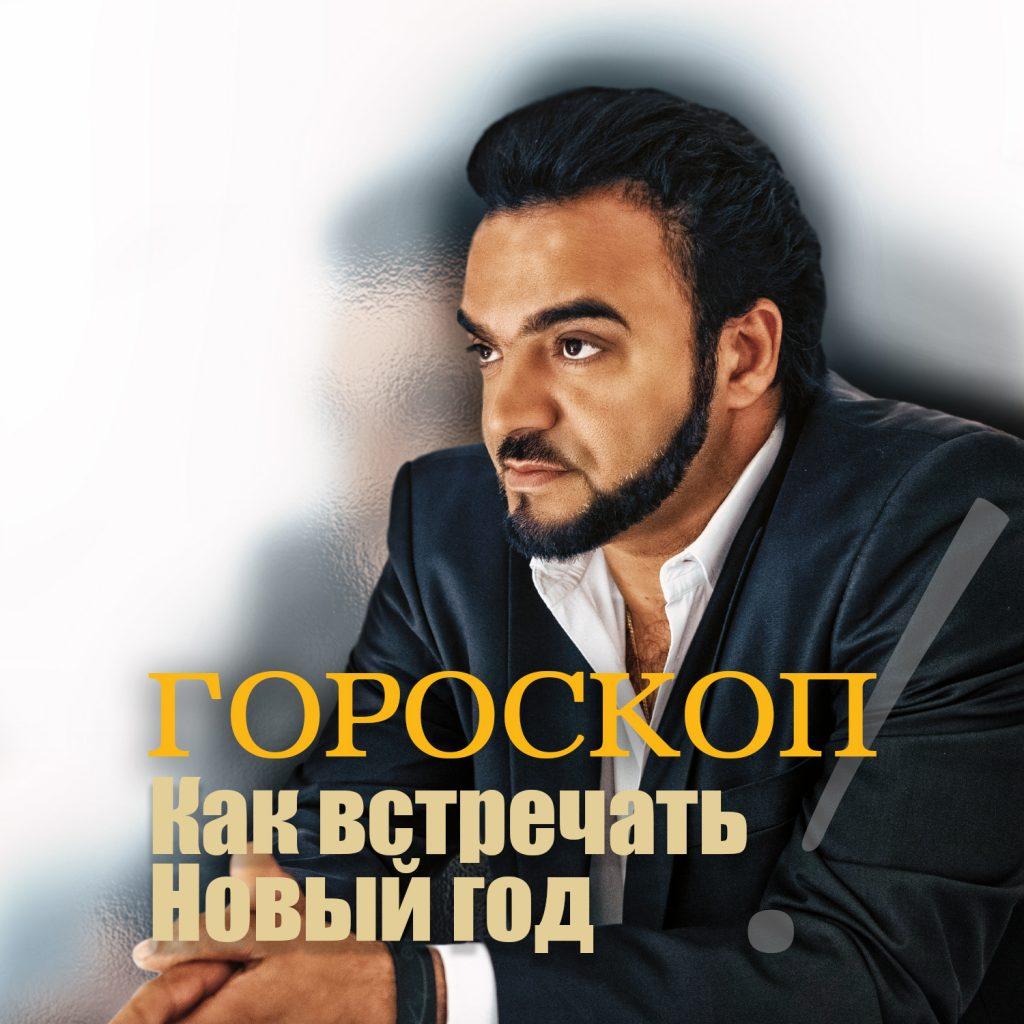 goroskop-ot-mehdi-kak-vstrechat-noviy-god
