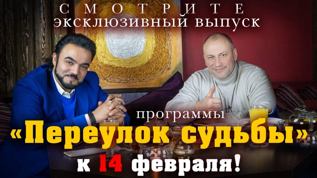14-fevralya-pereulok-sudbi-mehdi-i-soloviev