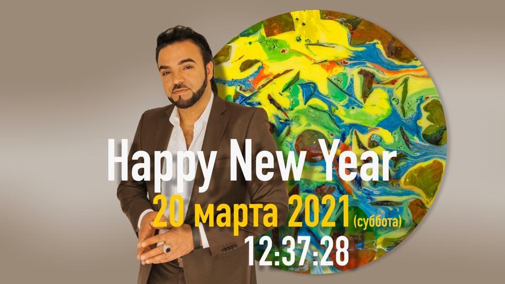 Норуз 2021.  От всей души я поздравляю вас с Новым годом! Мехди