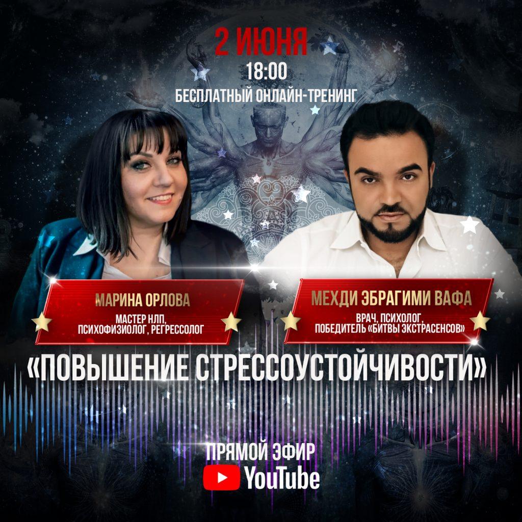 Бесплатный онлайн-тренинг Мехди Эбрагими Вафа и Марины Орловой 'Повышение стрессоустойчивости'