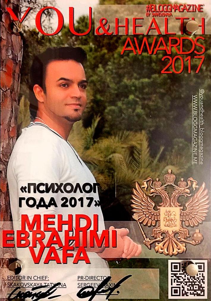 Мехди Эбрагими Вафа  - психолог года 2017