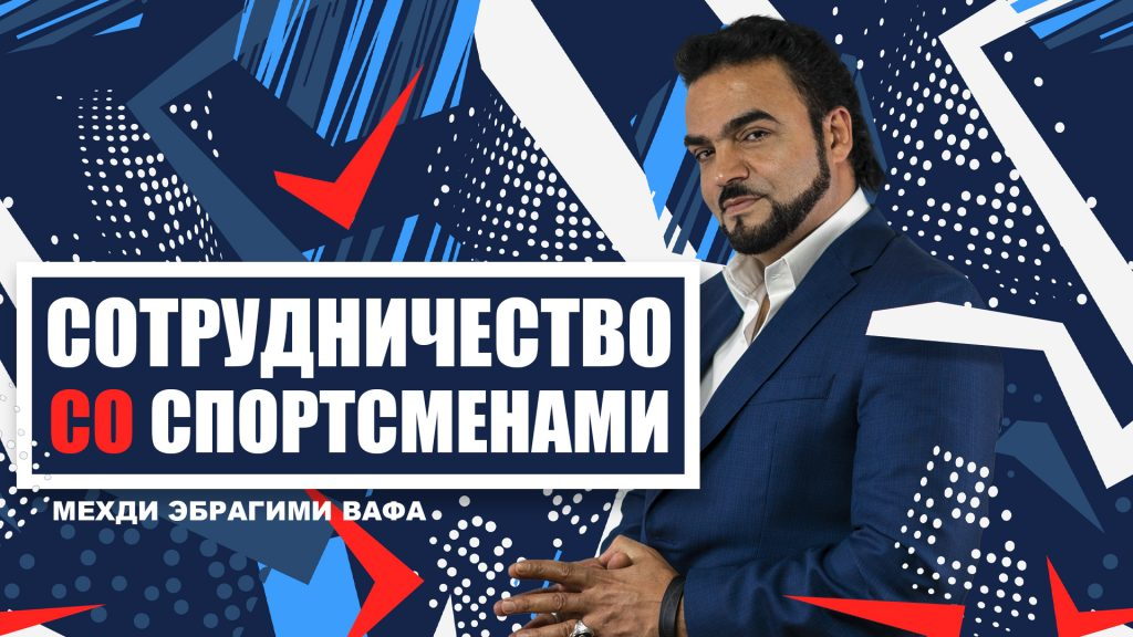 Мехди Эбрагими Вафа — сотрудничество со спортсменами
